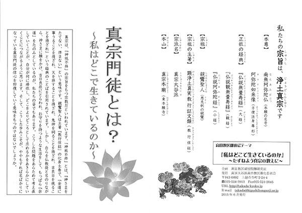 2014shingi-huhai-1
