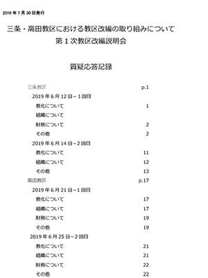 kyoku-saihen-doc-20191225-1
