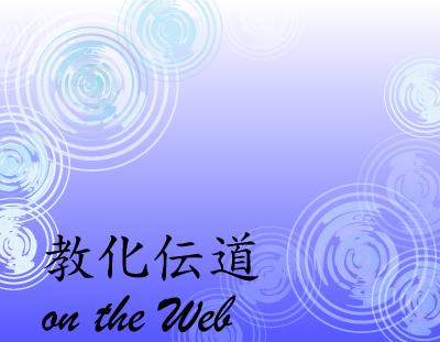 教化伝道 on the Web
